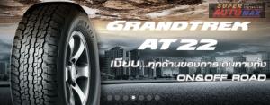 Dunlop AT22 เป็นยางที่ได้รับคัดเลือกให้เป็นยางติดรถยนต์ จากค่ายผู้ผลิตรถยนต์ชั้นนำ