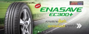 Dunlop EC300+ ยางประหยัดน้ำมันได้มากกว่า มาพร้อมกับความนุ่มนวล และไร้เสียงรบกวน
