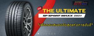 Dunlop SP Sprot Maxx 050+ ใหม่ล่าสุด